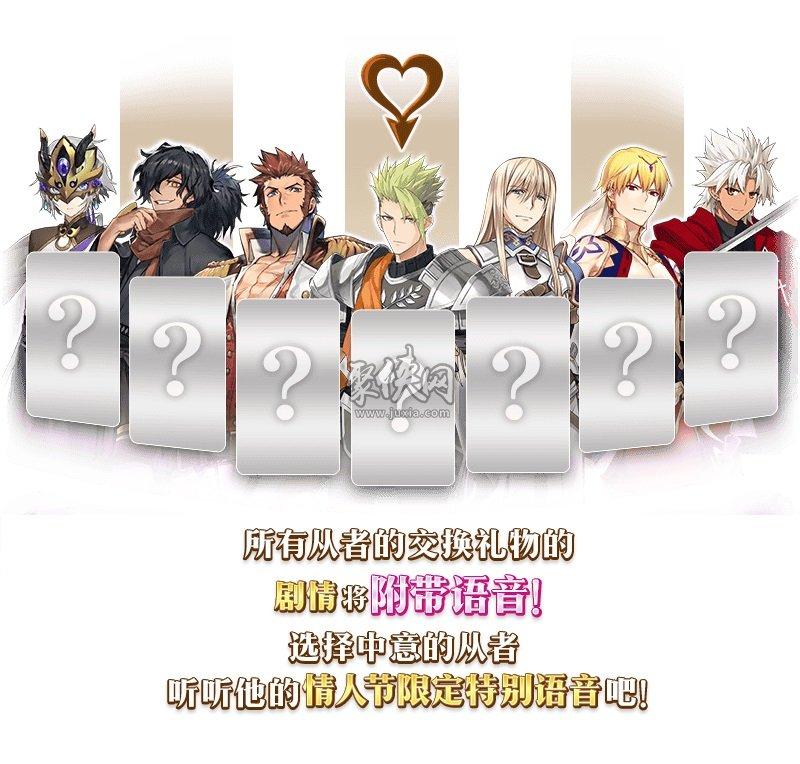 fgo2020情人节活动巧克力简介!