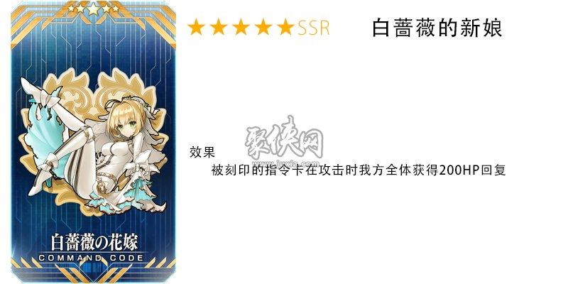 fgo2020情人节活动指令纹章介绍!