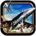 空中大战3D