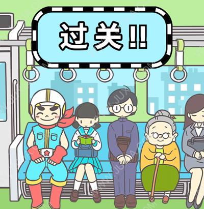 地铁上抢座是绝对不可能的第一关过关攻略