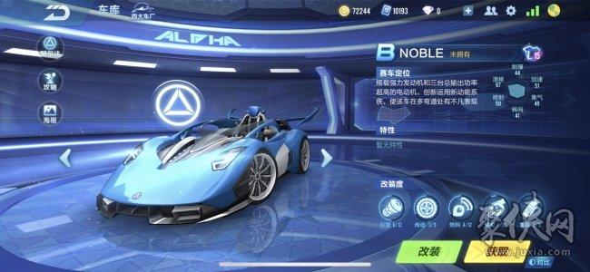 qq飞车NOBLE性能怎么样 NOBLE获得方法详情介绍