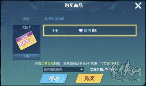 qq飞车新手必看名字怎么改 名字更改详情介绍