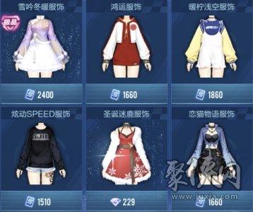 qq飞车手游女时装有哪些 女时装一览清单