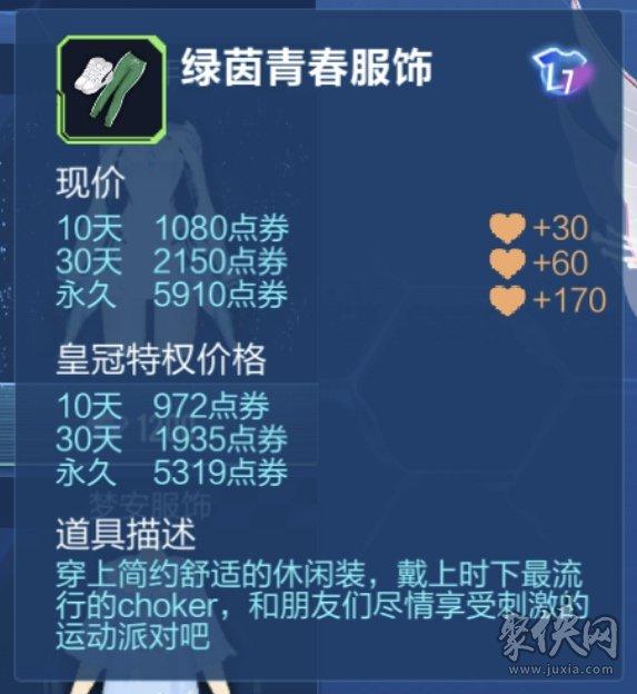 qq飞车绿茵青青服饰怎么得 绿茵青青服饰属性介绍