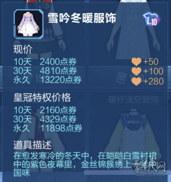 qq飞车雪吟冬暖服饰怎么得 雪吟冬暖属性介绍
