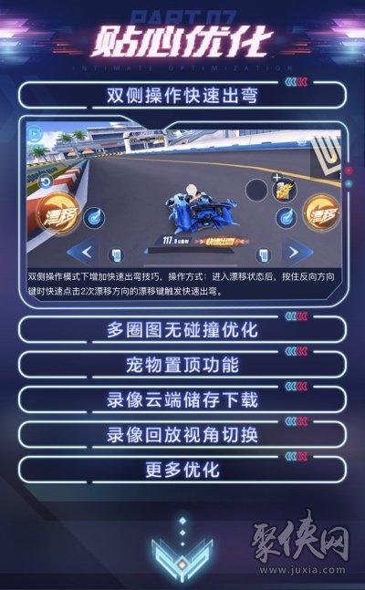 qq飞车赏金车王怎么玩儿 赏金车王赛详情介绍