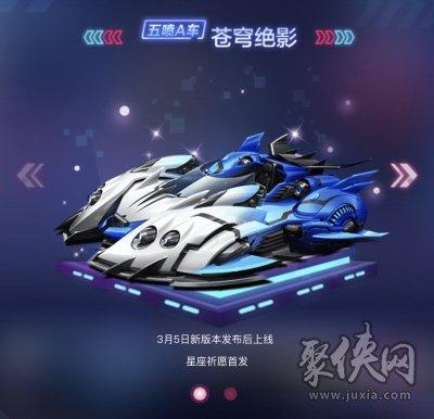qq飞车全新赛季新车新衣强势来袭 新车新衣详情介绍