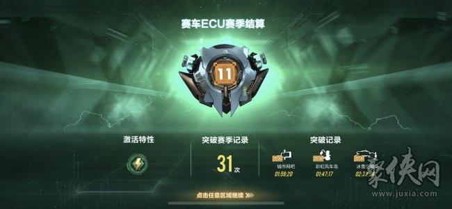 qq飞车S15赛季ECU计划详情介绍