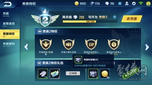 QQ飞车科技点怎么得 科技点有什么用