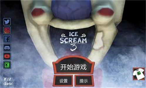 恐怖冰淇淋3截图