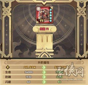 剑与远征红装升阶攻略 红装T2敏捷型升阶优先级推荐