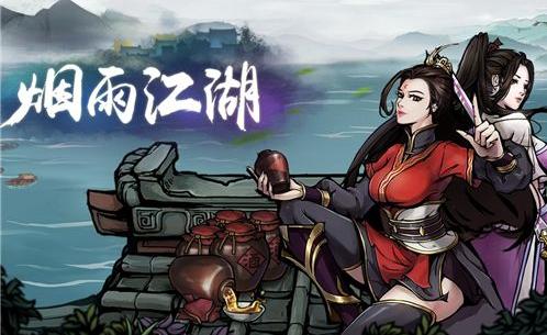 烟雨江湖剑柄之谜任务怎么做 剑柄合成方法及完成攻略