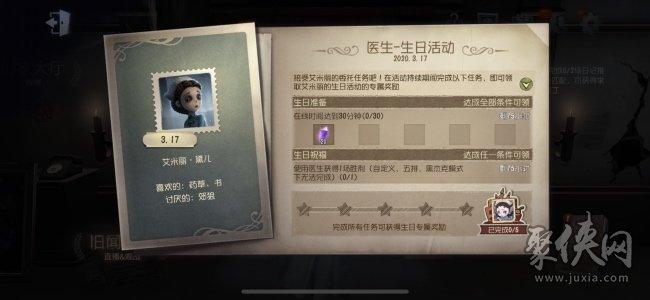 第五人格角色日活动来临 医生艾米丽生日活动详情介绍