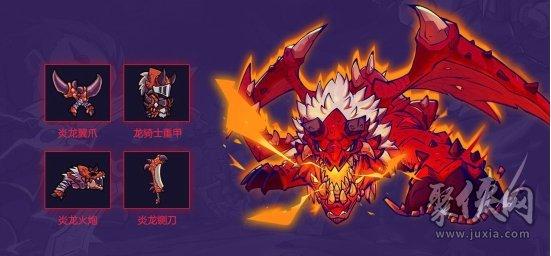 失落城堡新版炎龙boss登场 新版更新内容介绍