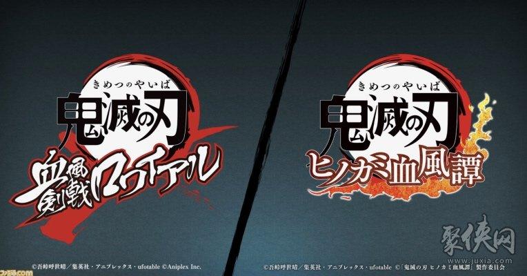 《鬼灭之刃》两大游戏项目正式启动!官网开启!