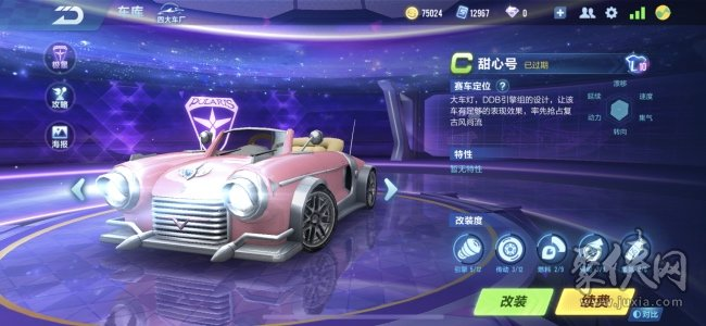 qq飞车甜心号性能怎么样 甜心号获得方法详情介绍