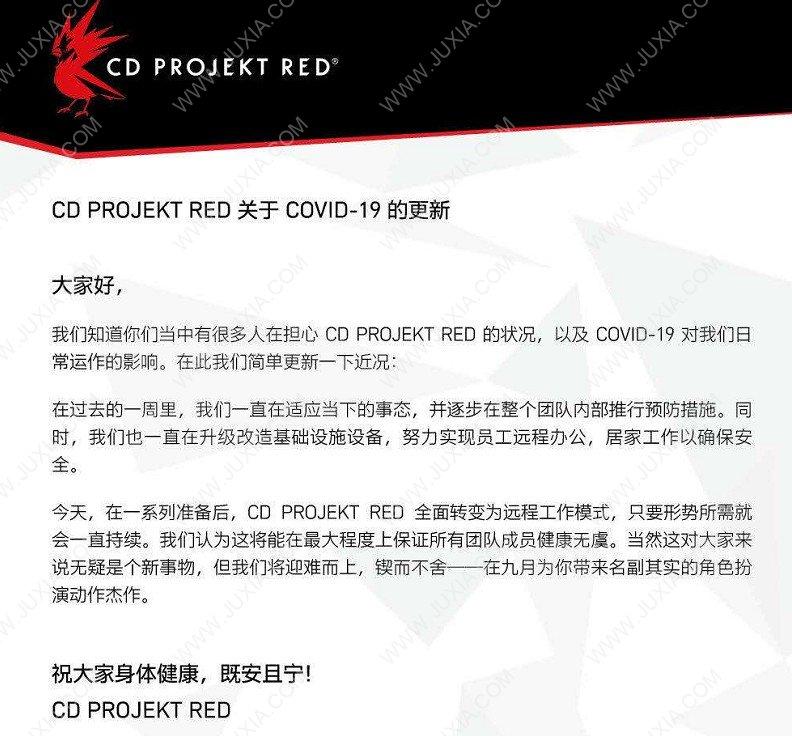 赛博朋克2077官方发文 CDPR宣布不会跳票9月准时发售
