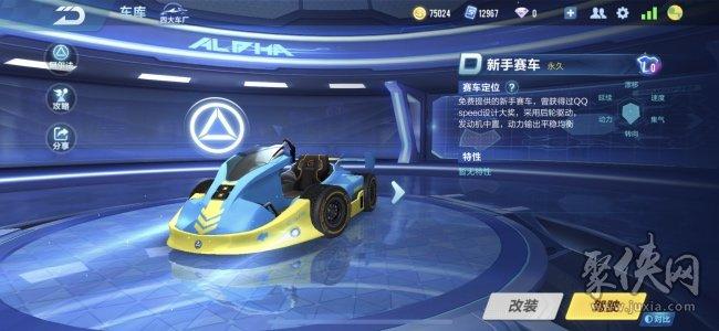 qq飞车新手赛车性能怎么样 新手赛车详情介绍