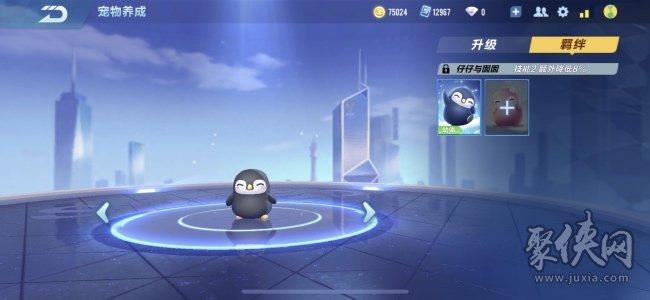 qq飞车宠物企鹅囡囡怎么样 囡囡技能属性详解