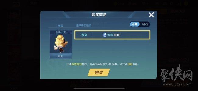 qq飞车宠物金角大王怎么样 金角大王技能属性详解