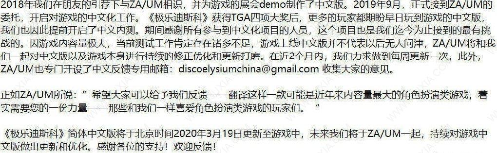 极乐迪斯科今日加入中文 钱包一开一闭入库开玩