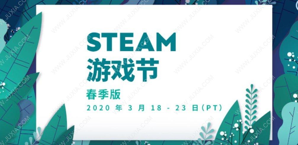 Steam春季游戏节开启 众多新作免费试玩