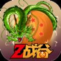 龙珠Z战谷