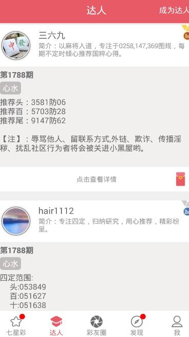 大公鸡七星彩手机版下载地址在哪里 最新开奖结果查询