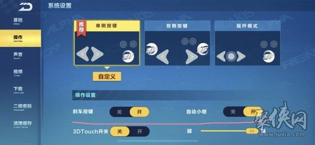 qq飞车游戏操作界面怎么换 游戏操作界面详情介绍