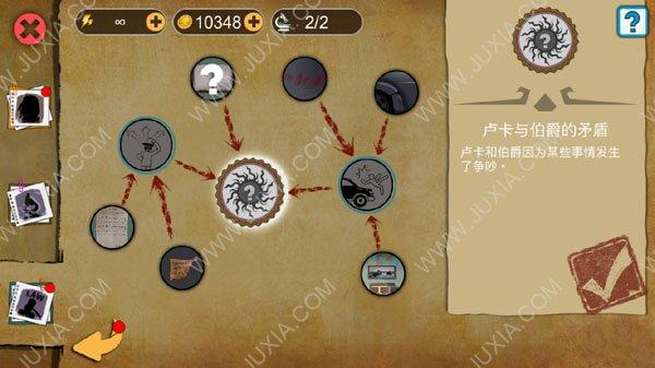 头号侦探社第二章解谜攻略 第二章钥匙在哪里