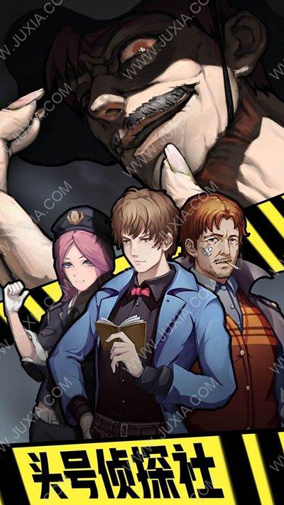 头号侦探社全关卡攻略合集