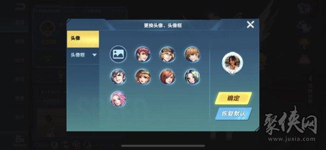 qq飞车怎么改头像 头像更改方法详情介绍