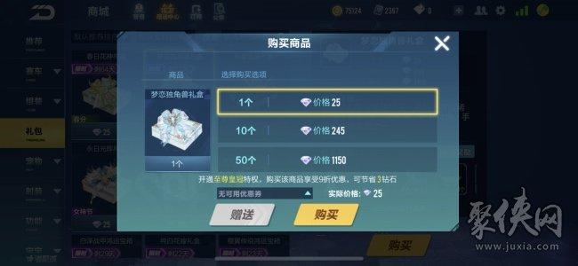 qq飞车梦恋独角兽礼盒怎么得 梦恋独角兽套装详情介绍
