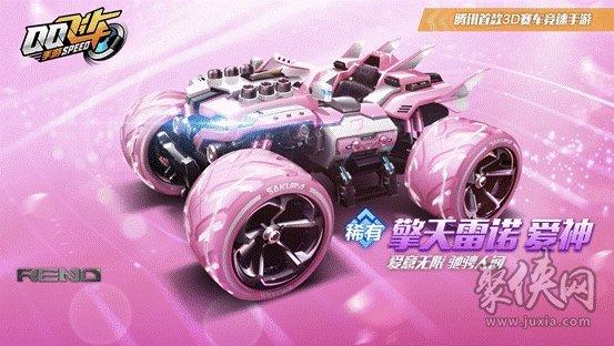 qq飞车手游S擎天雷诺皮肤设计大赛正式开赛
