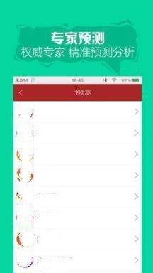 实亿彩票app