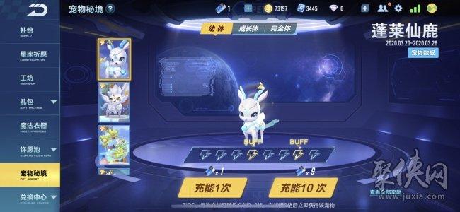 qq飞车宠物蓬莱仙鹿怎么样 蓬莱仙鹿宠物技能属性详解