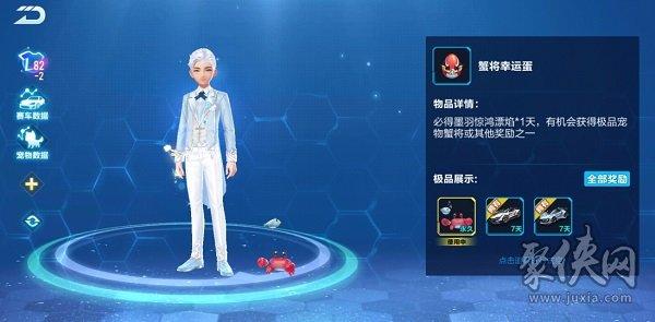qq飞车宠物蟹将怎么样 蟹将技能属性详解