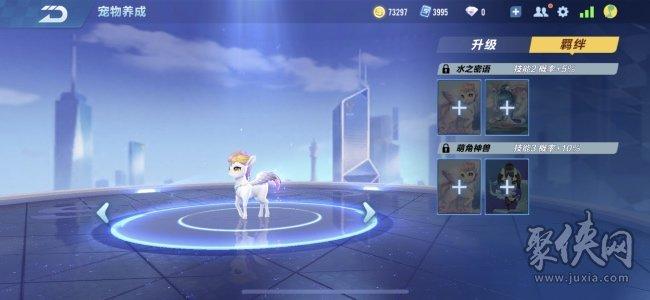 qq飞车宠物彩虹独角兽怎么样 彩虹独角兽技能属性详解