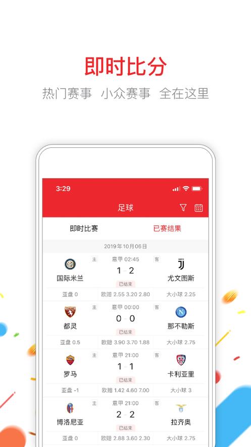 弘亚彩票app截图