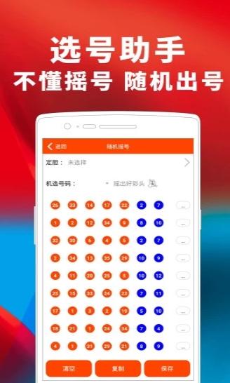 755彩票最新版截图