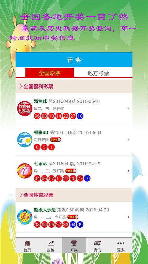火奖彩票app