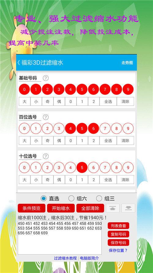 火奖彩票app截图