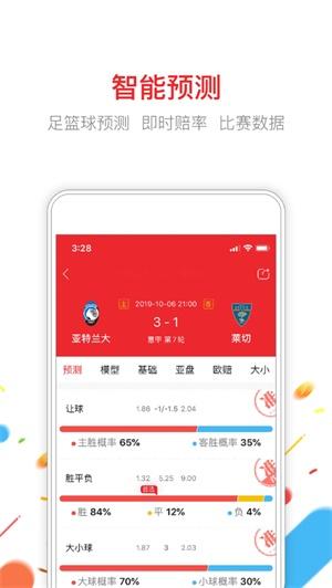 彩民宝典app截图