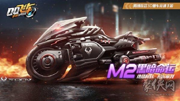 qq飞车M2黑暗命运怎么样  黑暗命运获得方法详情介绍