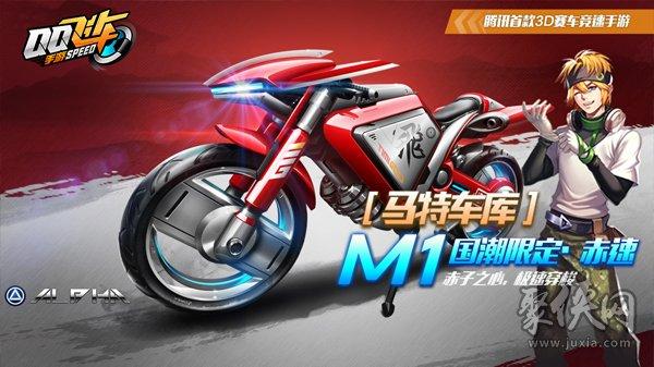 qq飞车M1赤速怎么样 赤速获得方法详情介绍