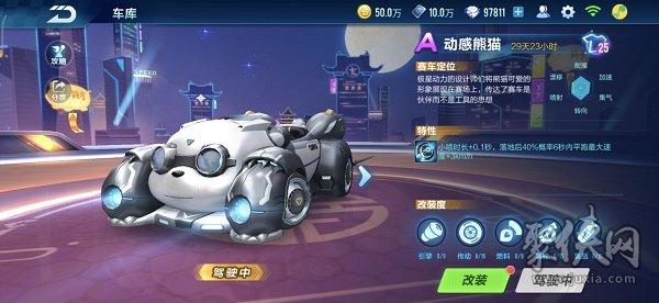 qq飞车A车动感熊猫怎么样 动感熊猫获得方法详情介绍