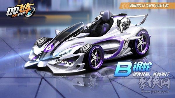 qq飞车B车银蛇怎么样 银蛇获得方法详情介绍