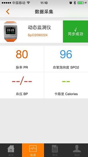 橙意健康截图