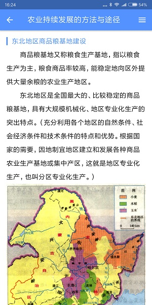 米缸高中地理截图
