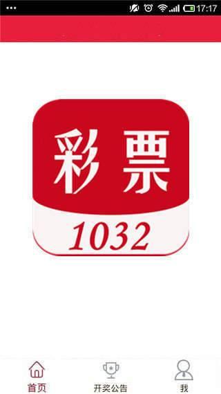 1032彩票